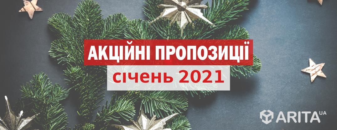 Акційні пропозиції січень 2021