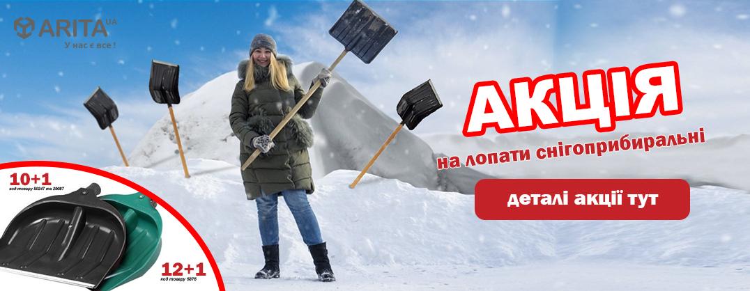 Акція на лопати снігоприбиральні