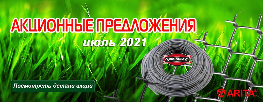 Акции июля 2021