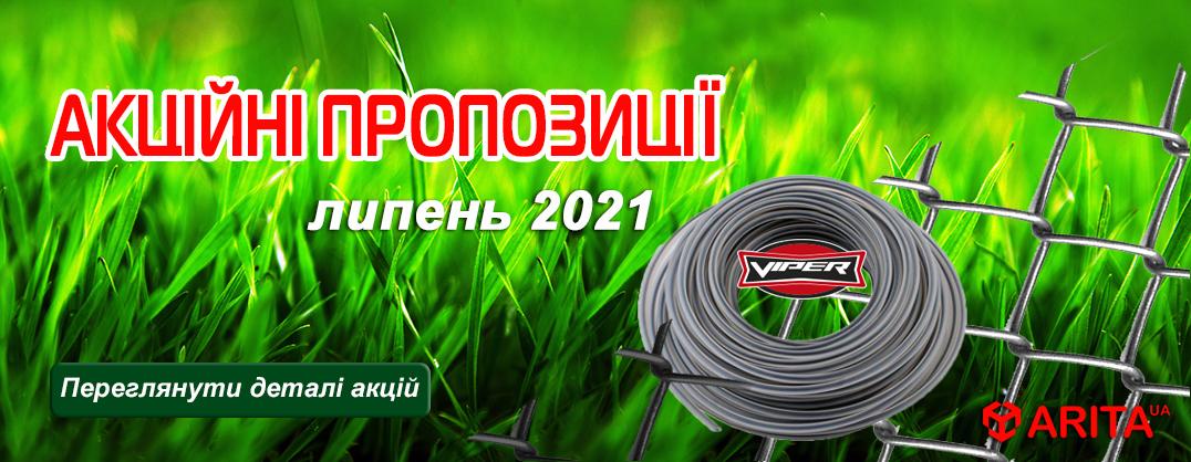 Акції липня 2021