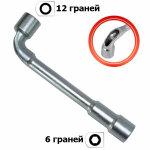 Ключ торцевий з отвором L-подібний 30 мм Intertool